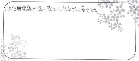 20101801杢目金屋の結婚指輪_Z005.jpg