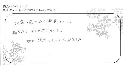 20101802木目金の結婚指輪_N004.jpg