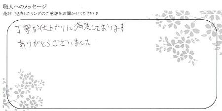 20101802木目金の結婚指輪_OM003.jpg