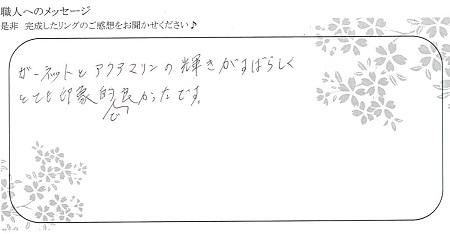 20101803木目金の結婚指輪_OM003.jpg