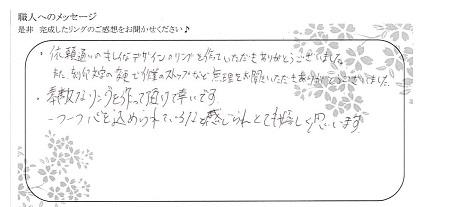 20101804木目金の結婚指輪_04.jpg