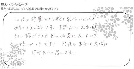 20101805木目金の結婚指輪_Y005.jpg