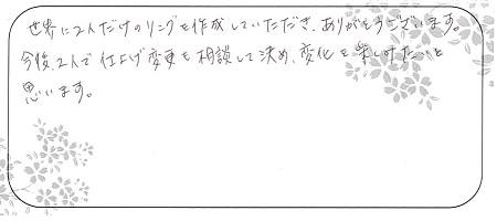 20101901木目金の結婚指輪_N005.jpg