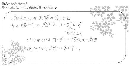 20101901木目金の記念指輪_G004.jpg