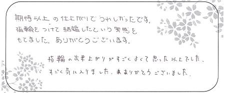 20102401木目金の結婚指輪_N004.jpg