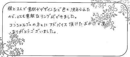 20102401杢目金の結婚指輪M_004.jpg