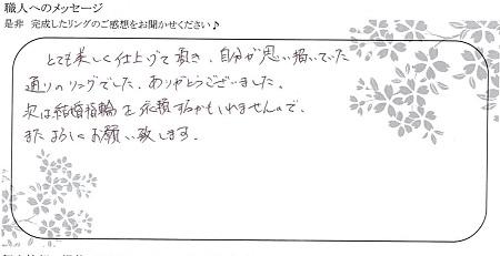 20102401杢目金屋の婚約指輪_Z002.jpg