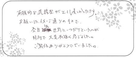 20102501木目金の婚約指輪_J005.jpg