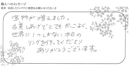 20102501木目金の結婚指輪_C003.jpg