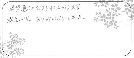 20102501木目金の結婚指輪_LH004.jpg
