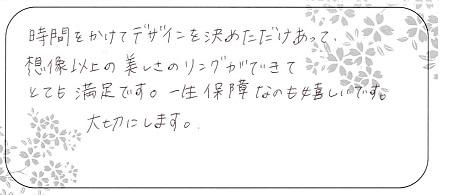 20102501木目金の結婚指輪_N005.jpg