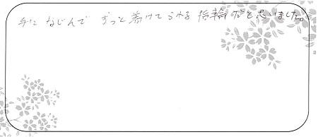 20102502木目金の結婚指輪_N004.jpg