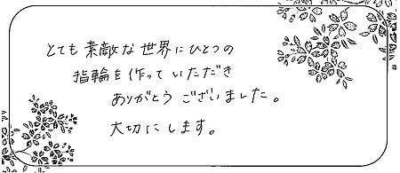 20102601木目金の結婚指輪_C004.jpg