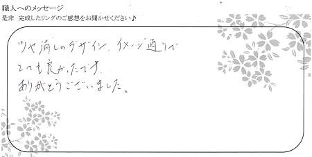 20102801木目金の結婚指輪_E005.jpg