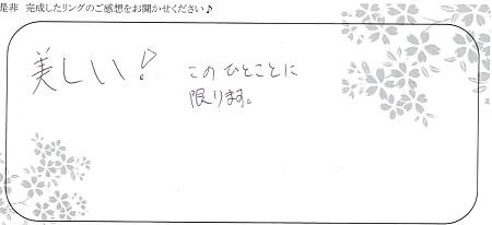 2010503木目金の結婚指輪と婚約指輪A_005.jpg