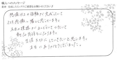 20110701木目金の結婚指輪_U004.jpg