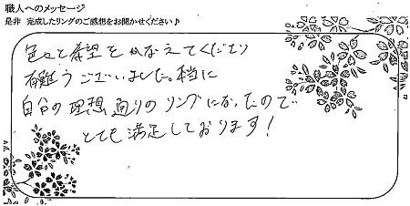 20110702木目金の婚約指輪_Y005.jpg