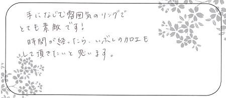 20110702木目金の結婚指輪_G004.jpg