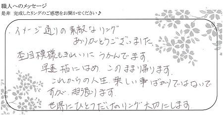 20110702木目金の結婚指輪_K004.jpg