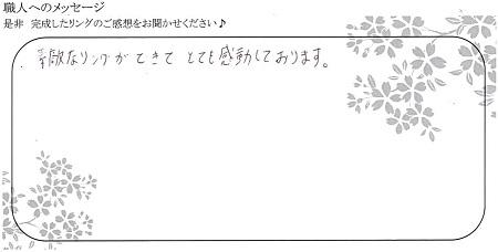 20110703木目金の婚約指輪結婚指輪_K005.jpg