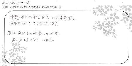 20110801木目金の結婚指輪_E006.jpg