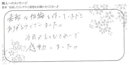20110801木目金の結婚指輪_U004.jpg