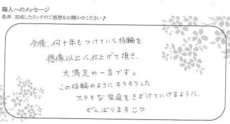20111101木目金の結婚指輪_E004.jpg