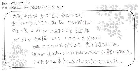 20111201木目金の婚約指輪_U00 (2).jpg