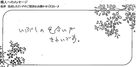 20111301木目金の結婚指輪_Y005.jpg
