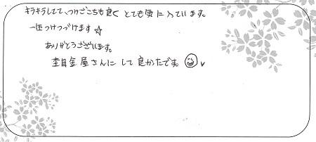 20111401木目金の記念リング_S005.jpg