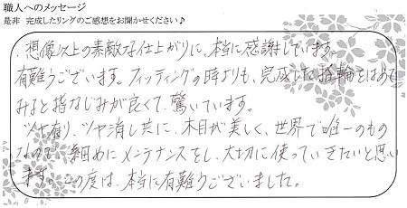 20111402木目金の結婚指輪_K005.jpg
