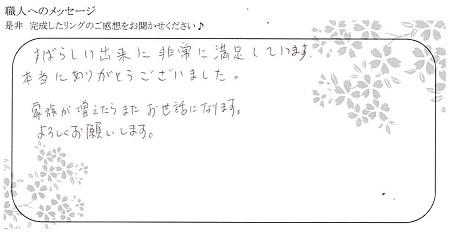 20111501木目金の結婚指輪_U004.jpg