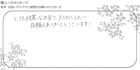 20111502木目金の結婚指輪_K005.jpg