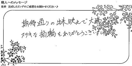 20111504木目金の結婚指輪_Y005.jpg