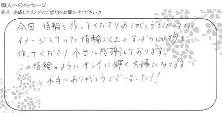 20111601木目金の婚約指輪_U002.jpg