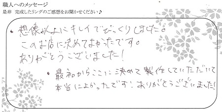 20111601木目金の結婚指輪_E002.jpg