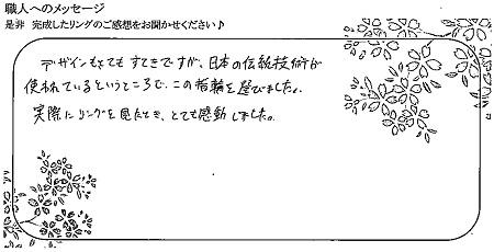 20111602木目金の婚約指輪_Y005.jpg
