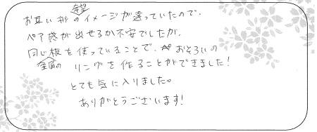 20112001木目金の結婚指輪_F004.jpg