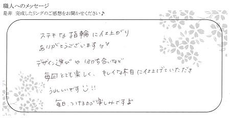 20112101木目金の結婚指輪 _U004.jpg