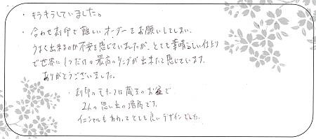 20112101木目金の結婚指輪_S005.jpg