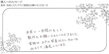 20112101木目金の結婚指輪_K004.jpg