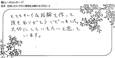 20112102木目金の婚約指輪_Y005.jpg