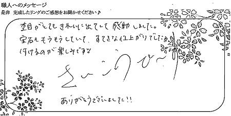 20112103木目金の婚約・結婚指輪_Y005.jpg