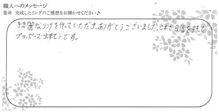 20112201木目金の婚約指輪_E002.jpg