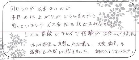 20112201木目金の結婚指輪_G004.jpg