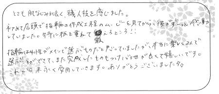 20112202木目金の婚約・結婚指輪_F006.jpg
