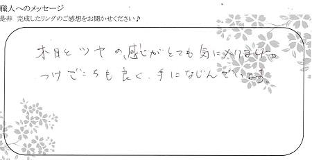 20112202木目金の結婚指輪_E004.jpg