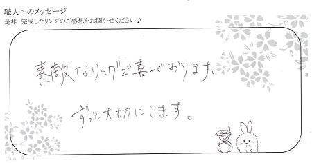 20112202木目金の結婚指輪_U001 (4).jpg
