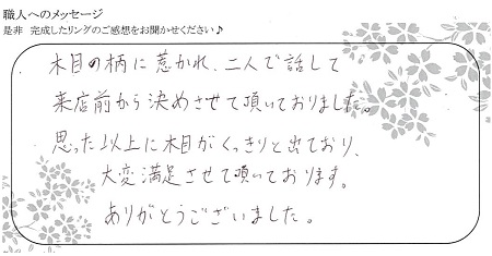 20112202木目金の結婚指輪_K003.jpg