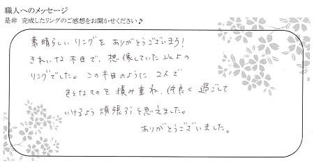 20112204木目金の結婚指輪_U004.jpg